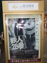 『鉄人28号』ポスター