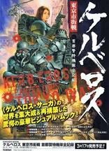 ケルベロス 東京市街戦 首都警特機隊全記録