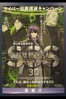 『攻殻機動隊 S.A.C. Solid State Society 3D』サイバー犯罪撲滅キャンペーンポスター