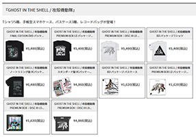 『GHOST IN THE SHELL / 攻殻機動隊』グッズ