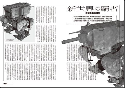 『重鉄騎×押井守』[ポーランドメイキング] 誌面
