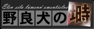 押井守 情報サイト 野良犬の塒(ねぐら)
